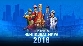 Чемпионат мира.  Онлайн #СЭ. День пятый. Дневной эфир