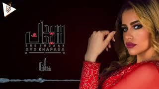 تحميل اغاني آيه خفاجه - سيد سيدك / Aya Khafaga - Seed Seedak MP3