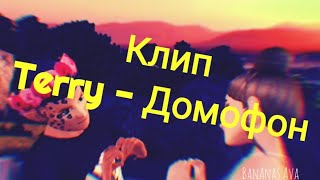 Клип Terry - Домофон | Avakin life |