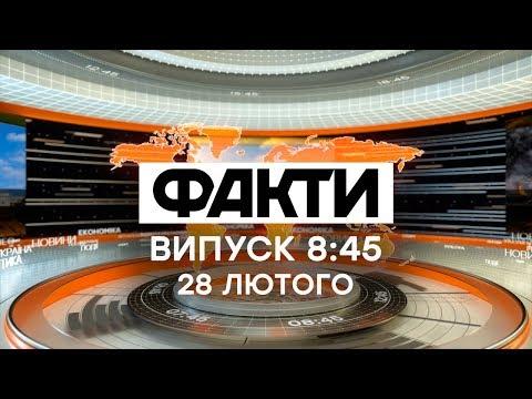 Факты ICTV - Выпуск 8:45 (28.02.2020) видео