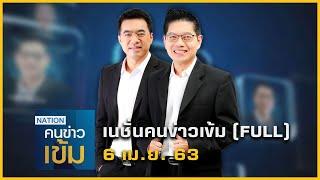 เนชั่นคนข่าวเข้ม | 6 เม.ย. 63 | FULL | NationTV22