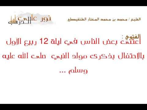 فتوى: اعتنى بعض الناس في ليلة 12 ربيع الأول بالاحتفال بذكرى مولد النبي  صلى الله عليه وسلم ...