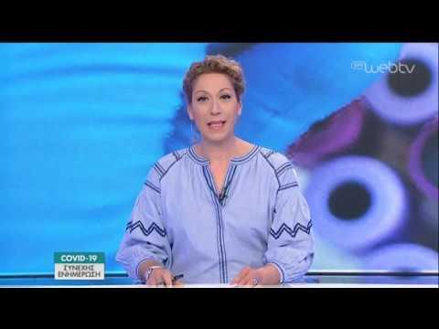 Ενημερωτική εκπομπή για COVID-19   02/04/2020   ΕΡΤ
