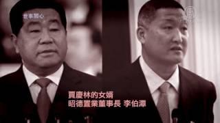 【世事关心】爆料季节又来!中共高层激斗再起!(肖建华_中共政治)