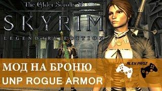 The Elder Scrolls V:Skyrim - Мод UNP Rogue Armor HD / Броня плутовки