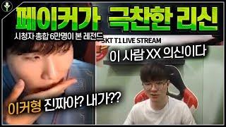페이커 한테 XX의신 소리를들은 현 랭킹 2위의PLAY│FAKER REACT:JLT Leesin