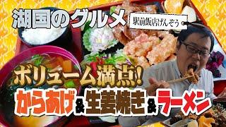 【湖国のグルメ】 お食事処 駅前飯店げんぞう【中華モリモリ定食!】