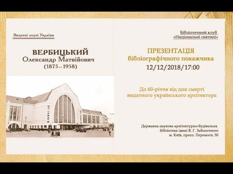 Презентація бібліографічного покажчика «Вербицький Олександр Матвійович (1875 – 1958)» - YouTube