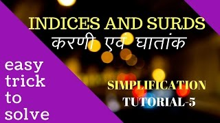 Simplification | INDICES AND SURDS | Tutorial 5 [Hindi] | SSC CGL | SSC CHSL | IBPS | RAILWAY