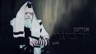 אודימן - רבינו | Hoodyman - rabbi