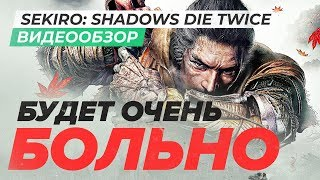 Sekiro: Shadows Die Twice – видео обзор