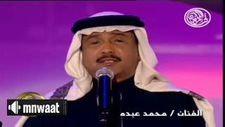 تحميل و مشاهدة محمد عبده - اه يا ويلي من تصاويبك HD MP3