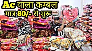 Blanket Wholesale Market |कम्बल का Wholesale मार्केट | Cheapest Blanket Market