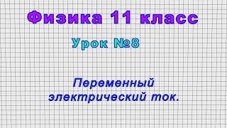 11 класс Урок 8