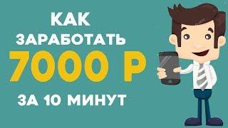 Заработок на бирже аккаунтов 7000 рублей за 10 минут