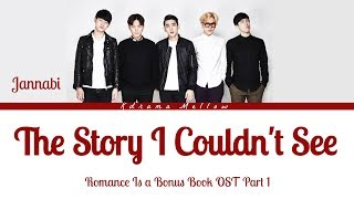 Jannabi 잔나비 - The Story I Couldn't See (Romance Is a Bonus Book OST Part 1) Lyrics (Han/Rom/Eng/가사)