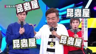 【噩夢運動會!唯有戰勝恐懼才能解脫!】20181106 綜藝大熱門