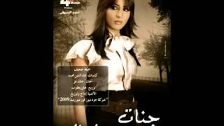 Jannat _Kheet Daeef_ _ جنات -- خيط ضعيف - YouTube تحميل MP3