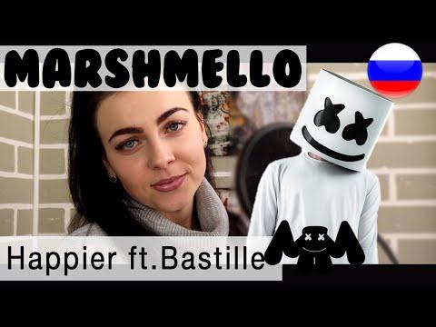 Marshmello ft. Bastille - Happier  на русском языке (russian cover) (видео)