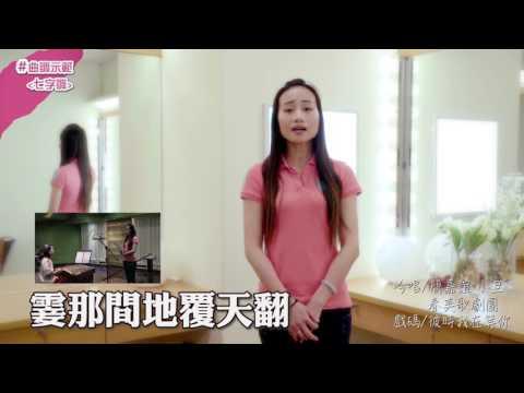 ##曲調影片《七字調》---卡拉OK練唱版(初賽)