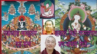 Namchhoy Bajra Sattva Practice Video  In Nepali, Published On 22/06/2018