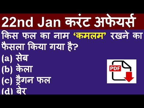 22nd January 2021 hindi current affairs | daily current affairs