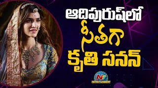 Kriti Sanon to play Sita in Prabhas' Adipurush | NTV Entertainment