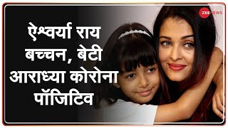 Aishwarya Rai Bachchan, बेटी Aaradhya भी पाए गए Corona Positive | Breaking News - Download this Video in MP3, M4A, WEBM, MP4, 3GP