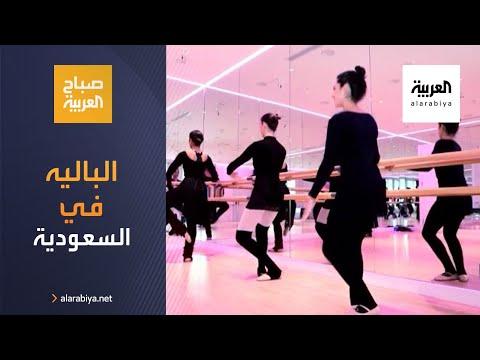 العرب اليوم - شاهد: المزيد من السعوديات يقبلن على رياضة الباليه