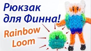 Рюкзак для Финна из Adventure time из Rainbow Loom Bands. Урок 46