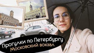 Прогулки по Петербургу: Московский вокзал