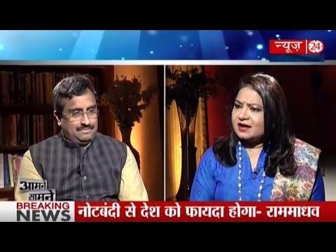 BJP general-secretary Ram Madhav in Aamne Samne || Anurradha Prasad के साथ