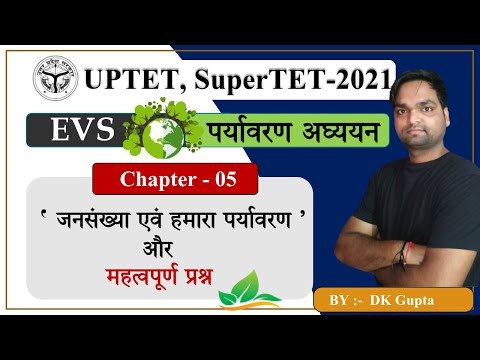 UPTET  &  SuperTET - 2021 |  पर्यावरण अध्ययन (EVS)  जनसंख्या  | Class - 05 |  By DK Gupta