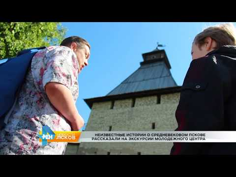 Новости Псков 13.06.2017 # О средневековом Пскове рассказали на экскурсии Молодежного центра