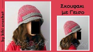 566c6cfc658 Descargar MP3 de βελονακι πλεκτο σκουφακι Crochet gratis. BuenTema.Org