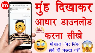 Download Aadhar Card without Mobile Number💥 - bina mobile number ke aadhar card kaise download kare🤓 - Download this Video in MP3, M4A, WEBM, MP4, 3GP