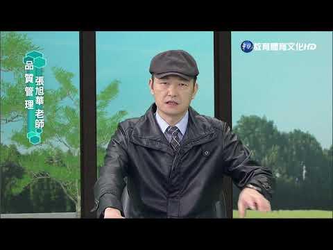 蘇峰民博士-ISO 9000國際品質標準