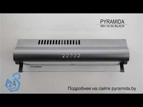 Вытяжка кухонная PYRAMIDA WH 50 BL