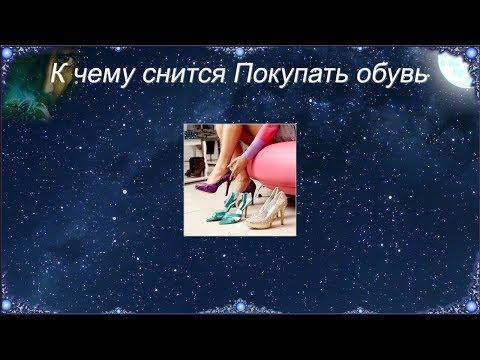К чему снится Покупать обувь (Сонник)