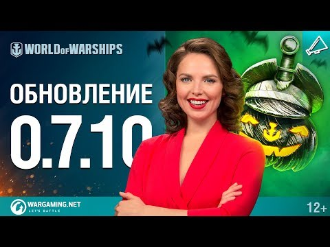 Обновление 0.7.10 | World of Warships (видео)
