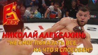"""Николай Алексахин: """"Не смог показать все, на что я способен"""""""