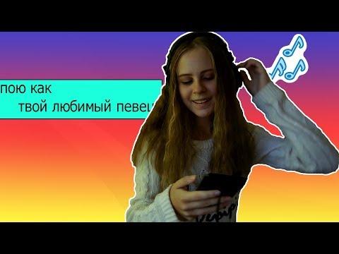 Пою, как твой любимый певец!// Монеточка, Время и Стекло, Open kids, Мальбэк