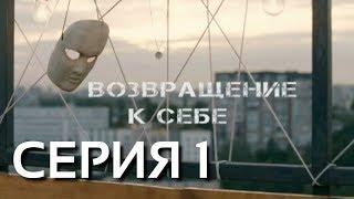 Возвращение к себе (Серия 1)