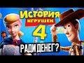 Видеообзор История игрушек 4 от КИНОКРИТИКА