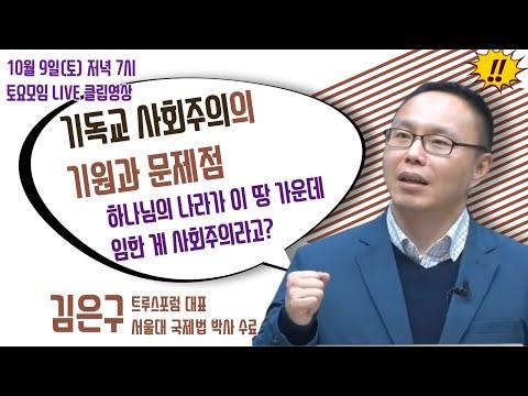 [트루스포럼 토요모임] 기독교 사회주의의 기원과 문제점 (김은구 트루스포럼 대표)