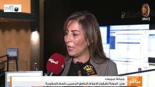 تصريحات جمانه غنيمات وزير الدولة لشؤون الإعلام من مركز إدارة الأزمات