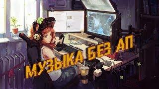 Музыка для игры ♫ Music for games ♫ NCS ♫ Музыка без авторских прав ♫ Музыка для стрима ♫Dubstep,EDM