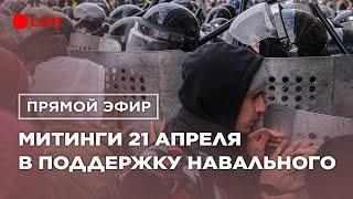 🔴 LIVE. МИТИНГИ 21 АПРЕЛЯ ЗА НАВАЛЬНОГО, ПОСЛАНИЕ ПУТИНА   Москва и Россия   Прямой эфир