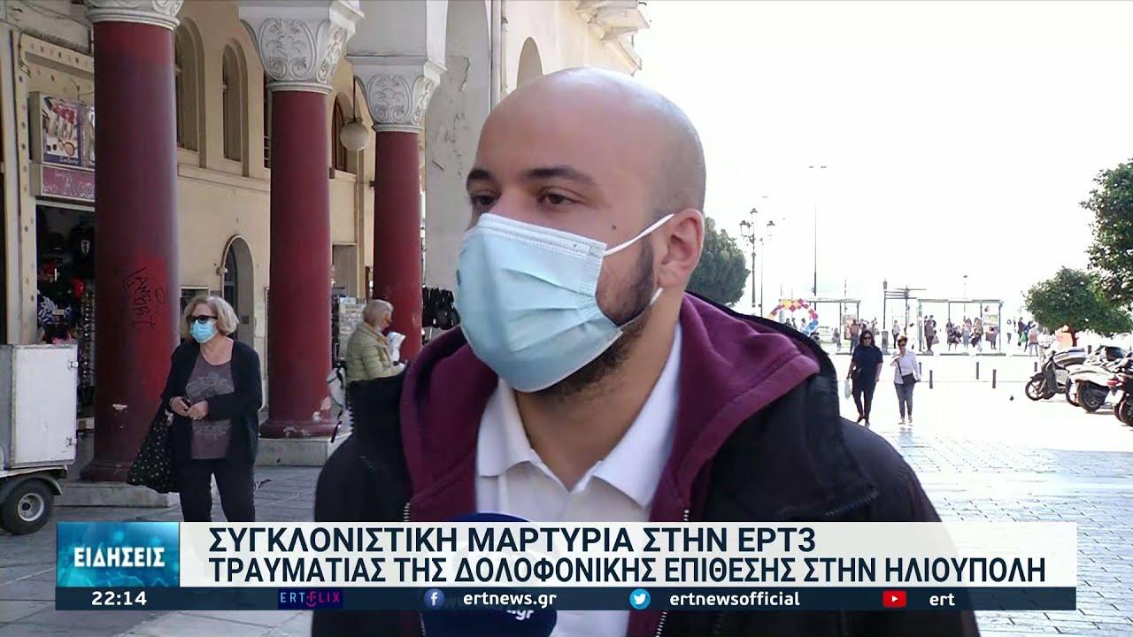 Συγκλονιστική μαρτυρία θύματος της φασιστικής επίθεσης στην Ηλιούπολη Θεσσαλονίκης |05/10/2021 | ΕΡΤ
