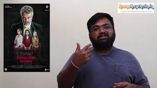 What Nerkonda Paarvai Trailer Conveys?